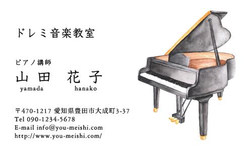ピアノ教室 ピアノ講師