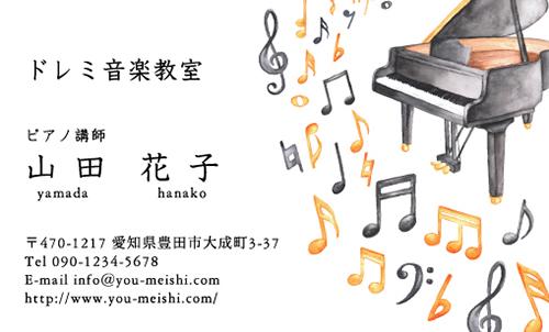 ピアノ教室・ピアノ講師の名刺 piano-NI-038