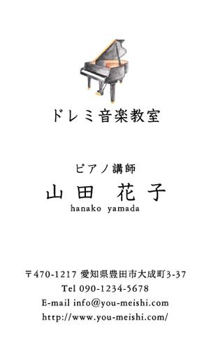 ピアノ教室・ピアノ講師の名刺 piano-NI-039