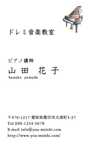 ピアノ教室・ピアノ講師の名刺 piano-NI-040