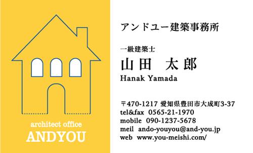建築設計事務所 設計士の名刺デザイン kenchiku-sekkei-AY-PU-006