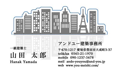 建築設計事務所 設計士の名刺デザイン kenchiku-sekkei-AY-PU-007