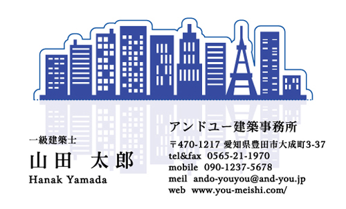 建築設計事務所 設計士の名刺デザイン kenchiku-sekkei-AY-PU-008