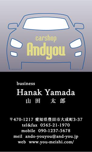 車屋 中古車販売店 カーショップさんの名刺デザイン car-AY-PU-019