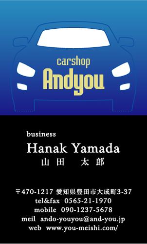 車屋 中古車販売店 カーショップさんの名刺デザイン car-AY-PU-020