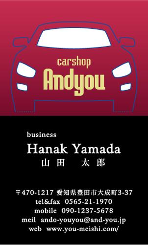 車屋 中古車販売店 カーショップさんの名刺デザイン car-AY-PU-021