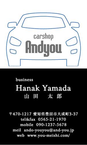 車屋 中古車販売店 カーショップさんの名刺デザイン car-AY-PU-022