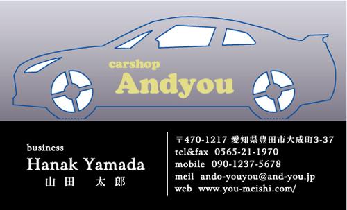 車屋 中古車販売店 カーショップさんの名刺デザイン car-AY-PU-023