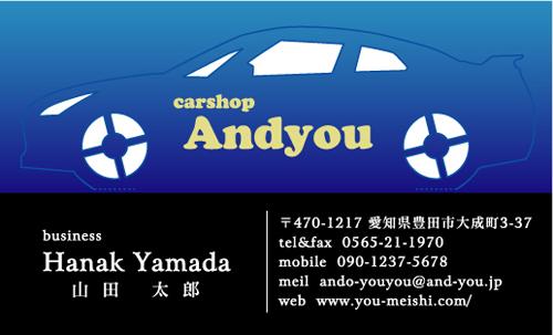 車屋 中古車販売店 カーショップさんの名刺デザイン car-AY-PU-024