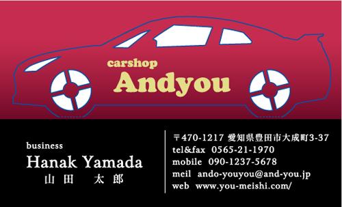 車屋 中古車販売店 カーショップさんの名刺デザイン car-AY-PU-025