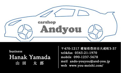 車屋 中古車販売店 カーショップさんの名刺デザイン car-AY-PU-026
