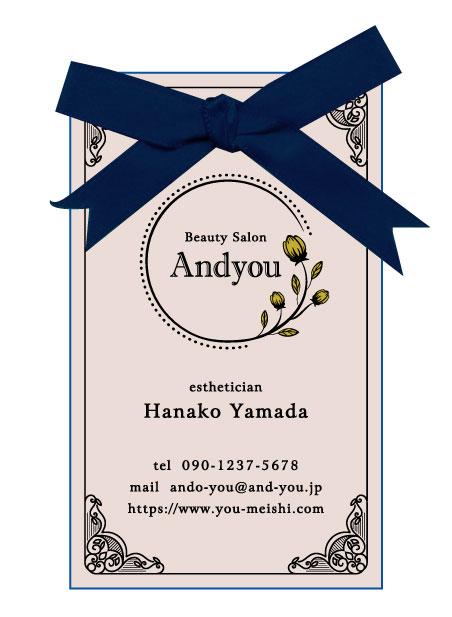 かわいい リボン名刺のデザイン AY-RI-048