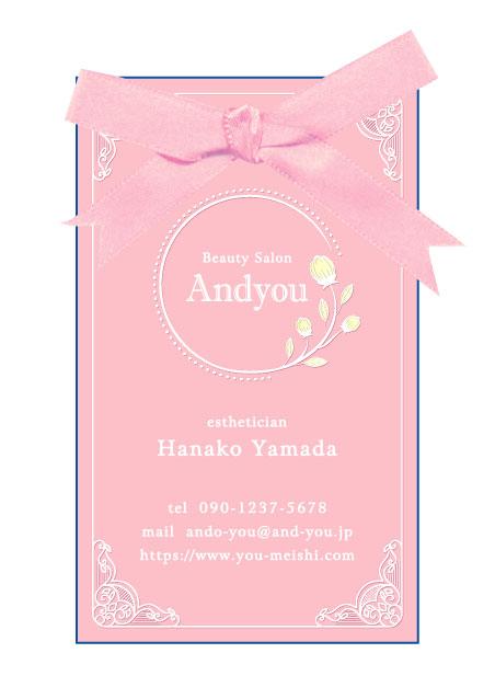 かわいい リボン名刺のデザイン AY-RI-050