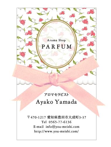 かわいい リボン名刺のデザイン NI-RI-127