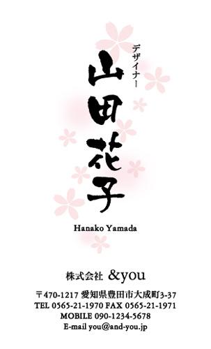 和紙名刺 デザイン AY-WASHI-019
