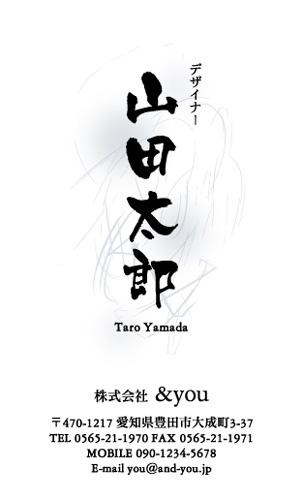 和紙名刺 デザイン AY-WASHI-020