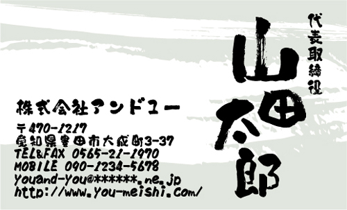筆文字名刺 デザイン 名刺作成 おしゃれな名刺