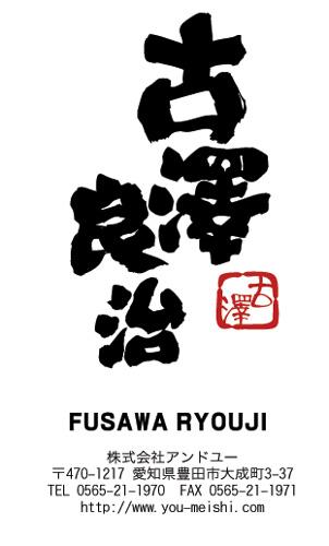 和紙名刺 デザイン ES-WASHI-003