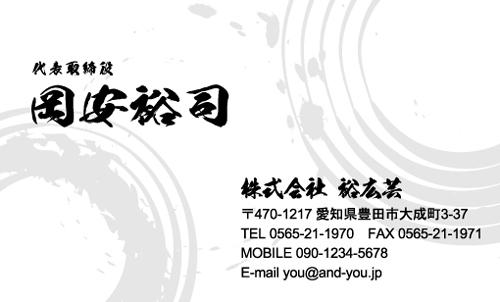 和紙名刺 デザイン NI-WASHI-088