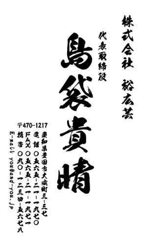 和紙名刺 デザイン NI-WASHI-093