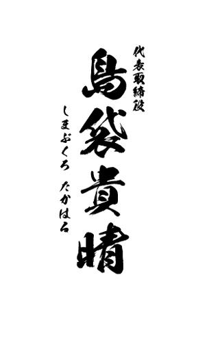 和紙名刺 デザイン NI-WASHI-094