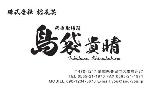 和紙名刺 デザイン NI-WASHI-096