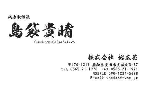 和紙名刺 デザイン NI-WASHI-098