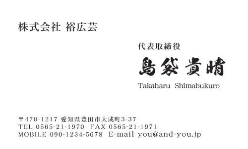 和紙名刺 デザイン NI-WASHI-102