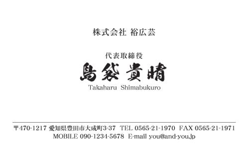 和紙名刺 デザイン NI-WASHI-103