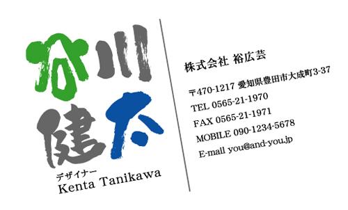 和紙名刺 デザイン NI-WASHI-110