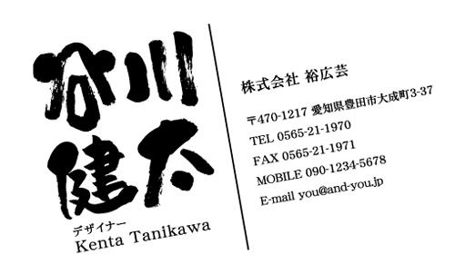 和紙名刺 デザイン NI-WASHI-111