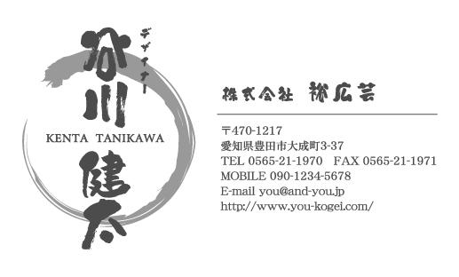 和紙名刺 デザイン NI-WASHI-112