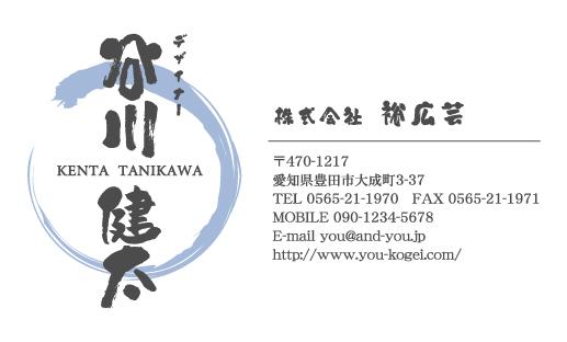 和紙名刺 デザイン NI-WASHI-113