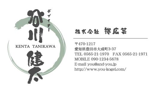 和紙名刺 デザイン NI-WASHI-114