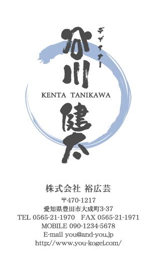 和紙名刺 デザイン NI-WASHI-116
