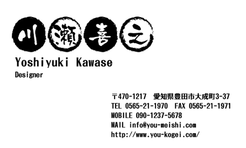 和紙名刺 デザイン NI-WASHI-118