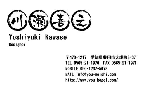 和紙名刺 デザイン NI-WASHI-119
