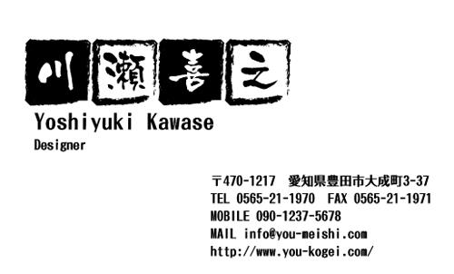 和紙名刺 デザイン NI-WASHI-120