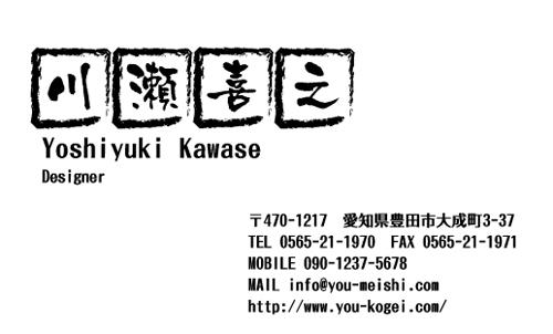 和紙名刺 デザイン NI-WASHI-121
