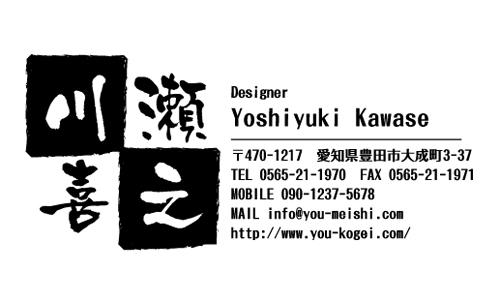 和紙名刺 デザイン NI-WASHI-122