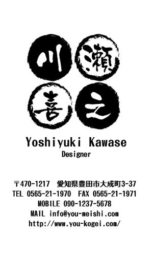 和紙名刺 デザイン NI-WASHI-123