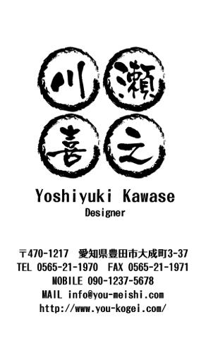 和紙名刺 デザイン NI-WASHI-124