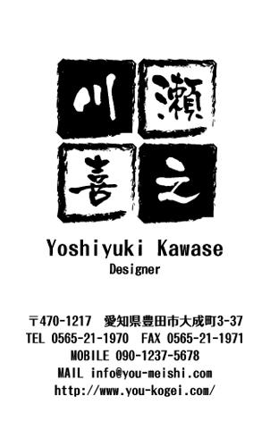 和紙名刺 デザイン NI-WASHI-125