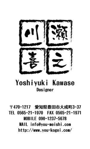 和紙名刺 デザイン NI-WASHI-126