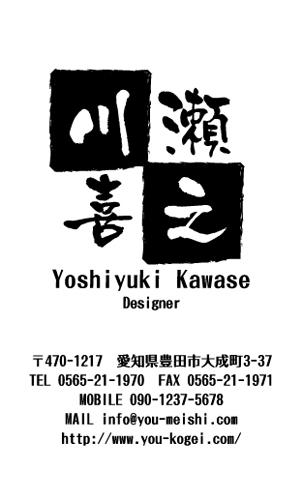 和紙名刺 デザイン NI-WASHI-127