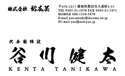 和紙名刺 デザイン NI-WASHI-128