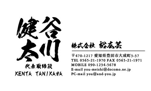 和紙名刺 デザイン NI-WASHI-129