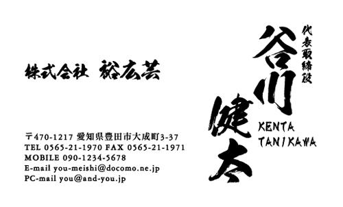 和紙名刺 デザイン NI-WASHI-130