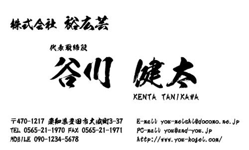 和紙名刺 デザイン NI-WASHI-131