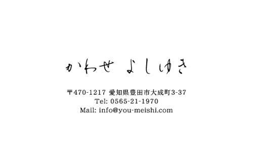 和紙名刺 デザイン NI-WASHI-132